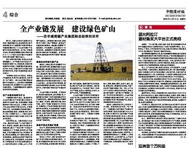 中国建材报专访副总经理刘亚军:全产业链发展 建设绿色矿山
